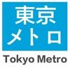 東京の地下鉄-乗換案内