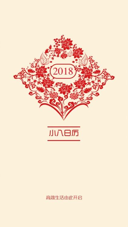 小八日历-万年历老黄历农历周日程 screenshot-4