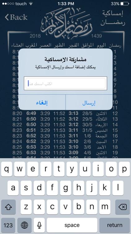 مواقيت الصلاة رمضان ٢٠١٨ screenshot-3