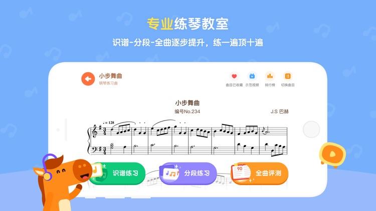 小马AI陪练-智能钢琴陪练