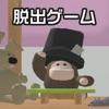 脱出ゲーム Toys Escape - iPhoneアプリ