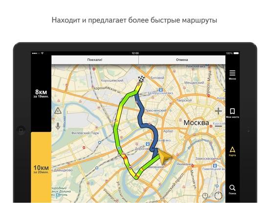 Яндекс.Навигатор – GPS, Пробки Скриншоты6