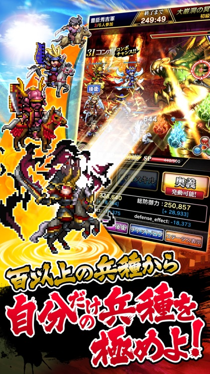 【サムキン】戦乱のサムライキングダム【戦国ゲーム】 screenshot-6
