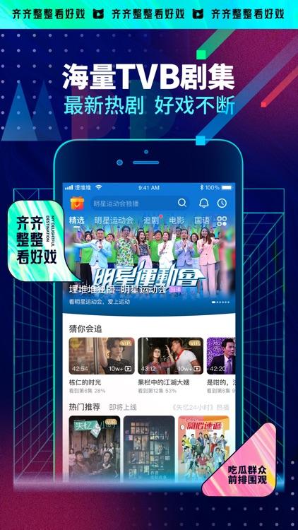 埋堆堆-电视剧粤语文化内容平台 screenshot-4