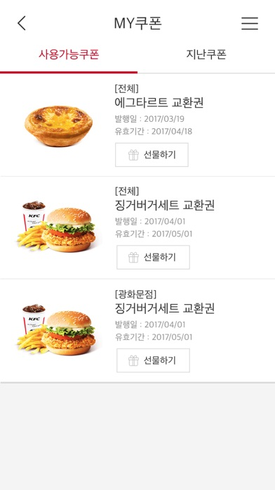 KFC Korea for Windows