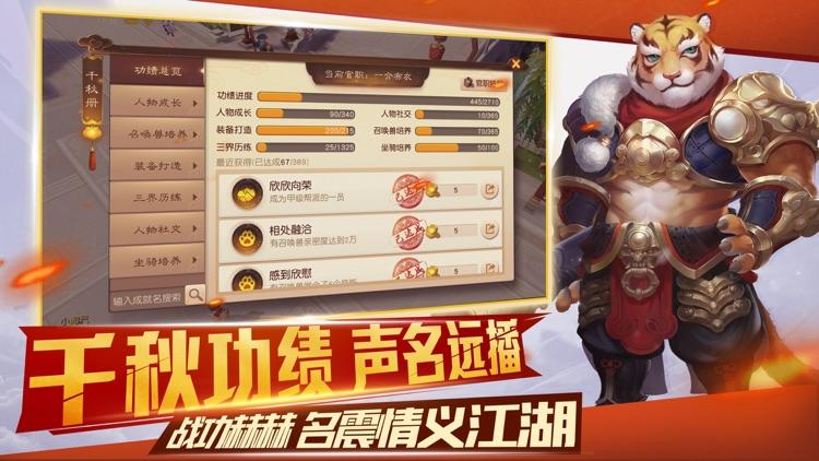 大话西游热血版-全新主角登场 转生玩法来袭 screenshot-3