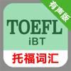 托福TOEFL iBT词汇 -词以类记红宝书