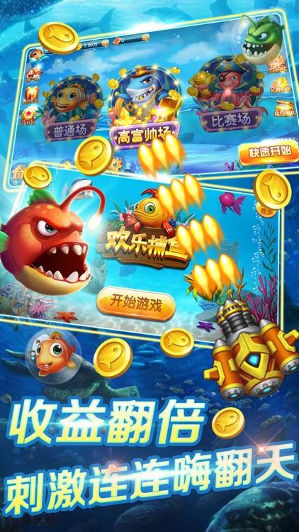 欢乐捕鱼-捕鱼街机游戏捕鱼