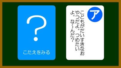 にほんご-カタカナ ScreenShot3