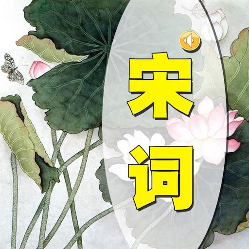 国学经典之宋词(有声字幕)
