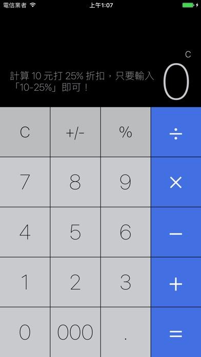 Calculacha - 簡單的折扣計算器屏幕截圖1