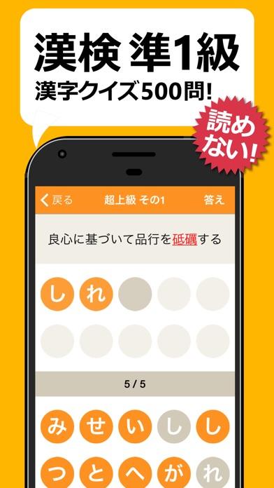 漢検・漢字検定準1級 難読漢字クイズのスクリーンショット1