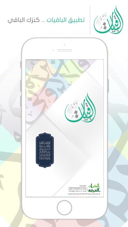 الباقيات أذكار - Azkar AlBaqiyat screenshot-4