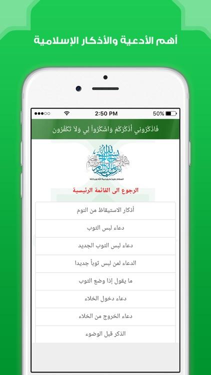 االله أكبر-أركان الحج،حصن المسلم،أركان الصلاة،عمرة