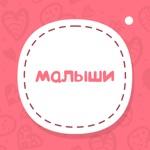 Малыши - Детские Стикеры Редактор Фотографий +