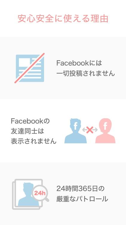 Omiai-安心な出会いの恋活・恋愛・婚活アプリ screenshot-4
