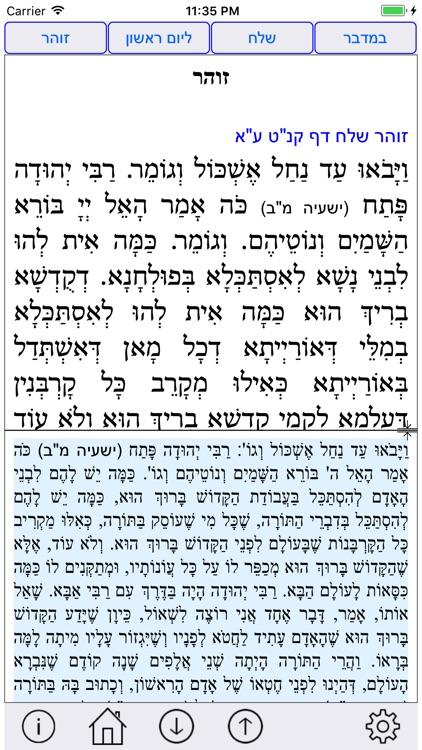 Esh Hok LeIsrael אש חוק לישראל screenshot-3