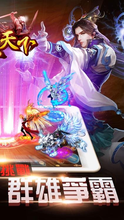 神戰天下 screenshot-1
