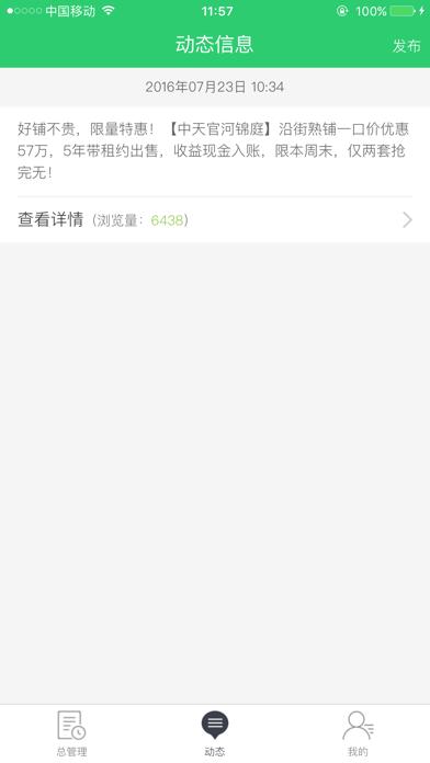 智讯经纪管理端 screenshot two
