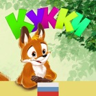 Кукки впервые в лесу icon