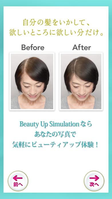 Beauty Up Simulationのおすすめ画像3