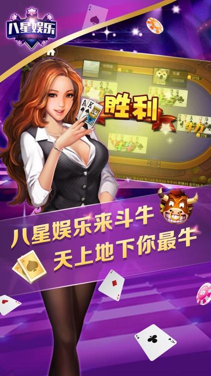 八星娱乐-棋牌好友斗牛大比拼 screenshot-3
