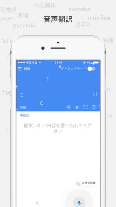 より良い翻訳-最高の翻訳ソフトのおすすめ画像5