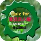 Quiz for『夏目友人帳』~名を返す日々~非公認検定 icon