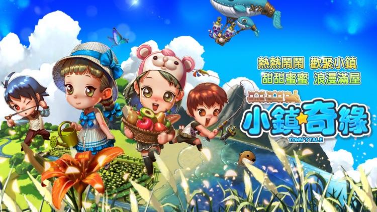 小鎮奇緣 screenshot-0