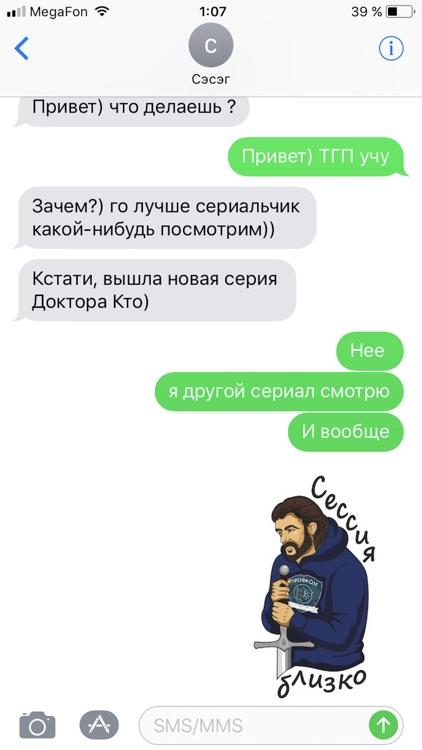 Студент СГЮА screenshot-3