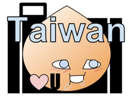 ET BF Baby Taiwan Travel Sticker is made for iMessage