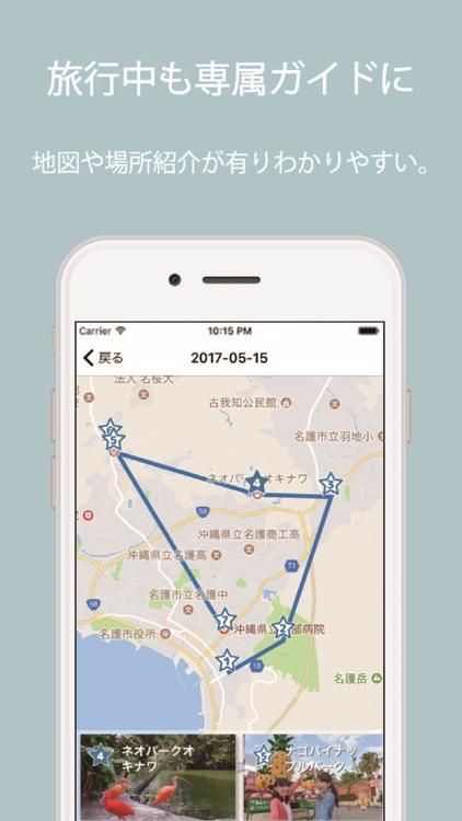 Planme(プランミー) screenshot-4