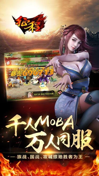 征程-巨人网络原班团队打造年度最热国战手游! screenshot-3