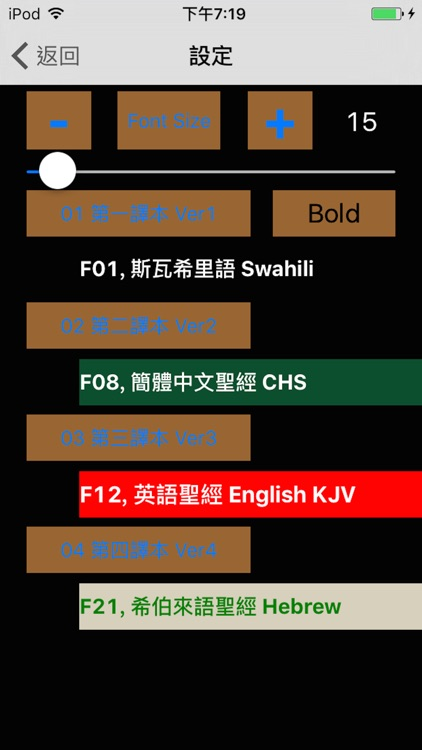 Swahili Audio Bible 斯瓦希里语圣经 screenshot-1