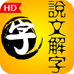 Simple Learn Chinese characters HD