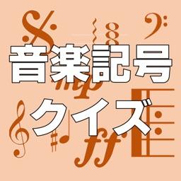 音楽記号クイズ