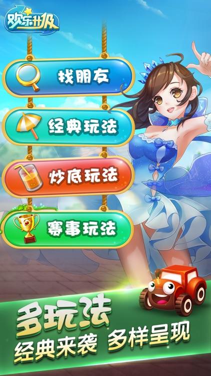 腾讯·欢乐升级 screenshot-0