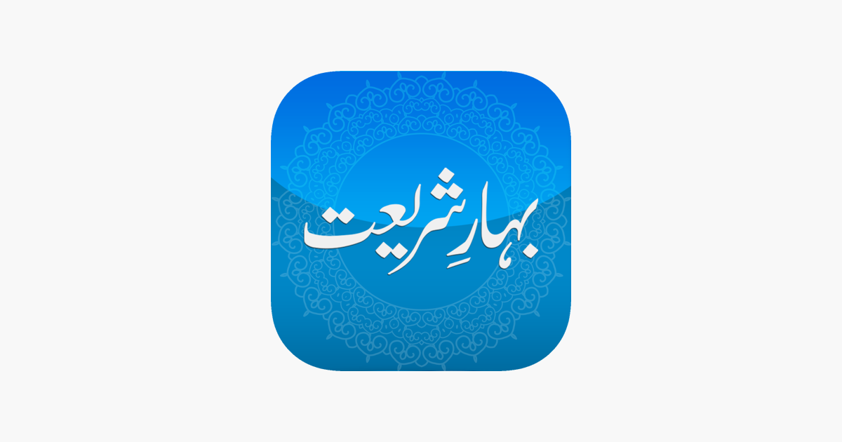 Complete Bahar-e-Shariat on the App Store