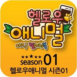 헬로우애니멀 매직 컬러링북 시즌01
