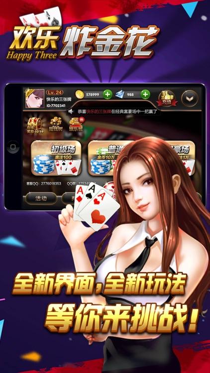 欢乐炸金花-真人炸金花拼三张欢乐版 screenshot-4