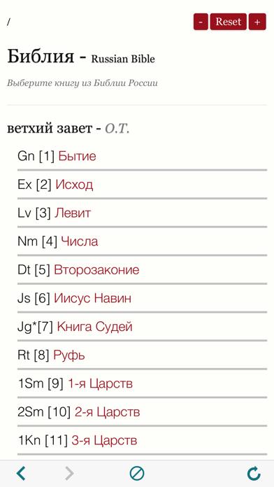 Russian Bible with Audio - Русской Библии с