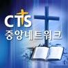 CTS 중앙네트워크