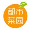 光明都市菜园-生鲜水果团购APP