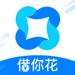 23.借你花-小额极速借钱贷款app