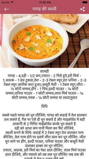 Sabji recipe in hindi on the app store forumfinder Gallery