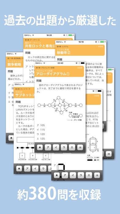 基本情報技術者 午前 一問一答問題集 screenshot1