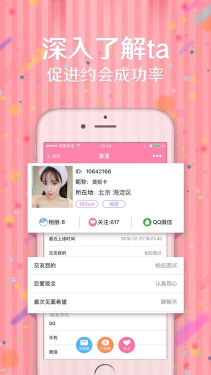 单身蜜缘-附近同城成人交友约会神器 screenshot-3