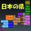 Japan Province (日本の県) - iPhoneアプリ