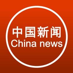 All China news - 所有中国新闻