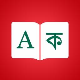 Bengali Dictionary English Bangla Translator App